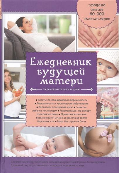 Ежедневник будущей матери. Беременность день за днем