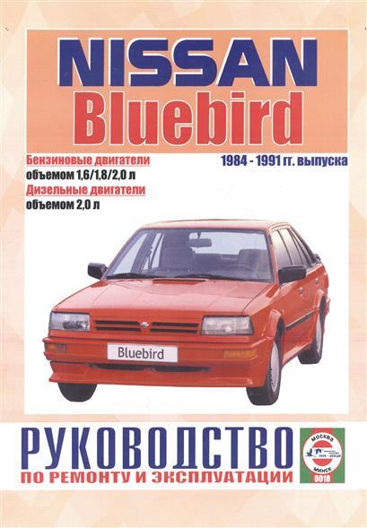 Гусь С. (сост.) Nissan Bluebird. Руководство по ремонту и эксплуатации. Бензиновые двигатели. Дизельные двигатели. 1984-1991 гг. выпуска стоимость