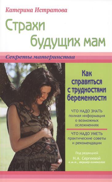 Истратова К. Страхи будущих мам, или Как справиться с трудностями беременности аквааэробика для будущих мам