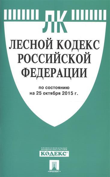 Лесной кодекс Российской Федерации по состоянию на 25 октября 2015 года