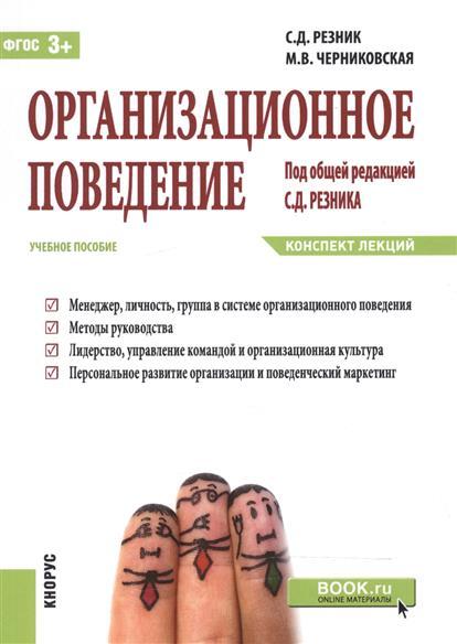 Резник С., Черниковская М. Организационное поведение. Конспект лекций. Учебное пособие