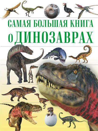 Ермакович Д., Хомич Е. О динозаврах