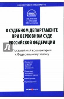 Комм. к ФЗ О Судебном департаменте при Верховном Суде РФ