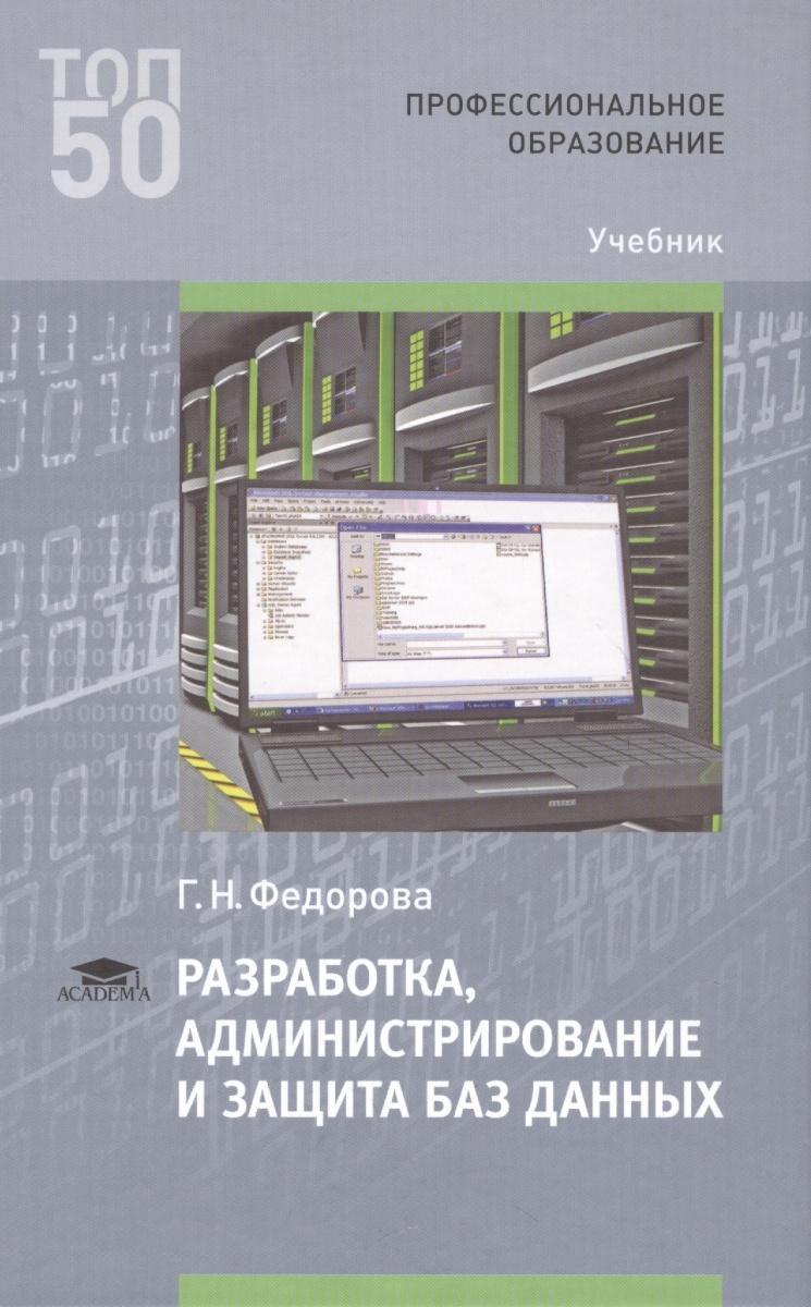 Разработка, администрирование и защита баз данных Учебник