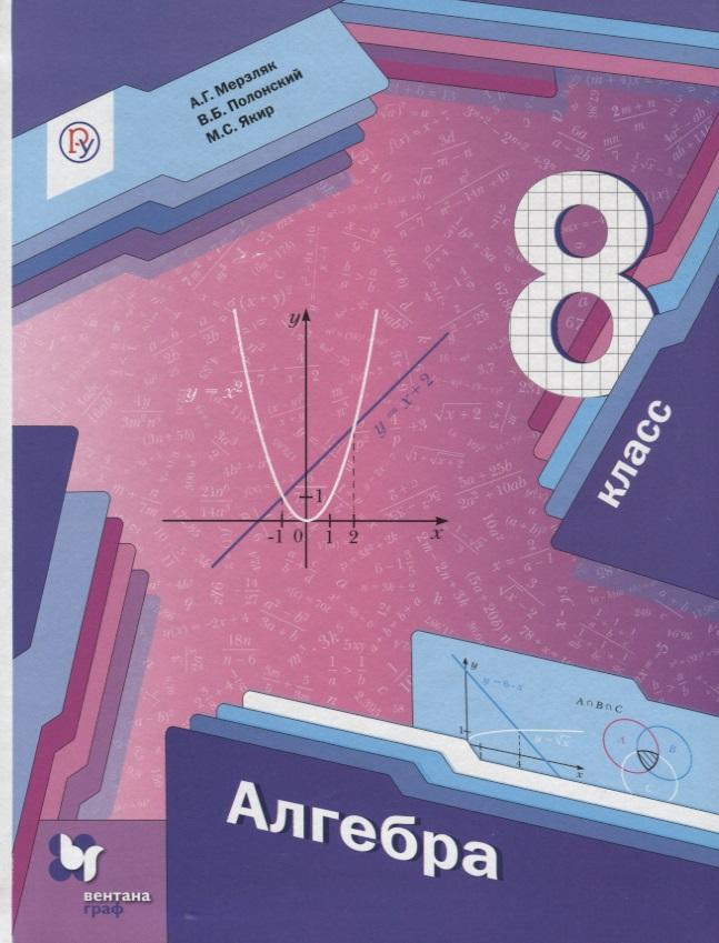 Мерзляк А., Полонский В., Якир М. Алгебра. 8класс. Учебник алгебра 8 класс учебник фгос