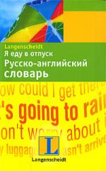 Я еду в отпуск Рус.-англ. словарь я еду в отпуск русс хорватский разговорник