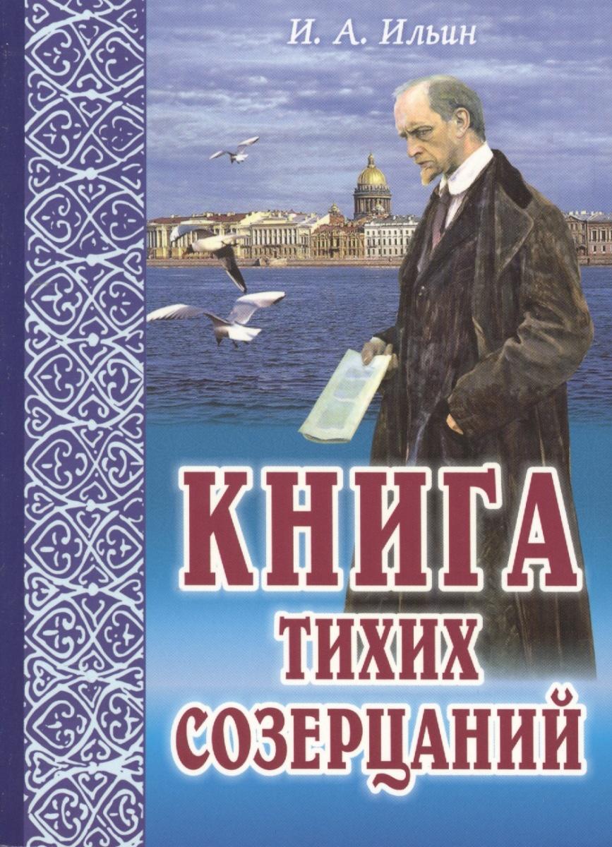 Ильин И. Книга тихих созерцаний. Поющее сердце