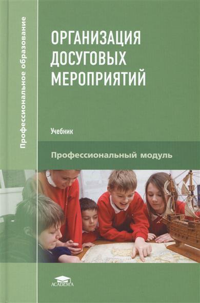 Куприянов Б. (ред.) Организация досуговых мероприятий. Учебник звонова е ред организация деятельности центрального банка учебник