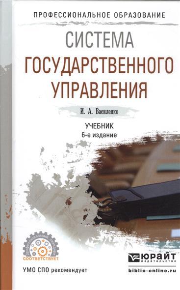 Система государственного управления. Учебник