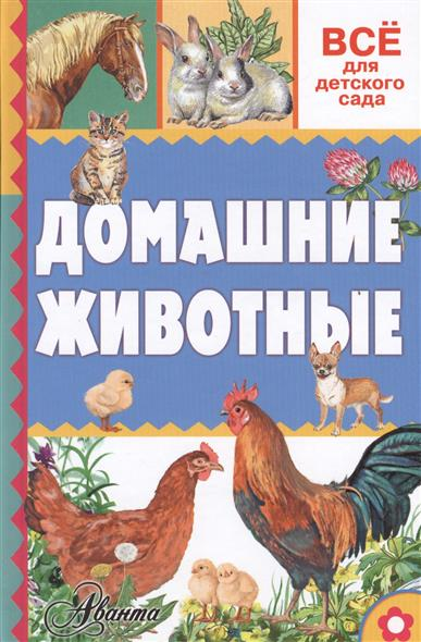 Тихонов А. Домашние животные тихонов александр васильевич 100умныхкнижекмалышей мамонты и другие доисторические животные