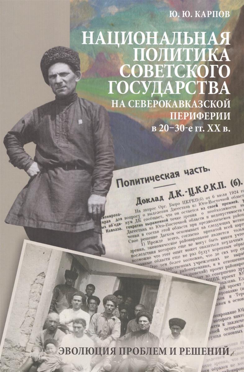 Национальная политика советского государства на северокавказской периферии в 20-30-е гг. XX в.: эволюция проблем и решений.