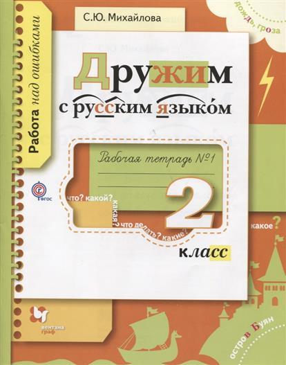 Дружим с русским языком. Рабочая тетрадь № 1 для учащихся 2 класса общеобразовательных организаций от Читай-город