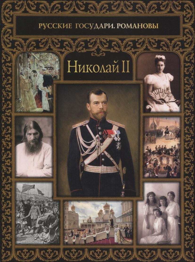 Эйдельман Т. Николай II