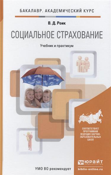 Социальное страхование: учебник и практикум для академического бакалавриата