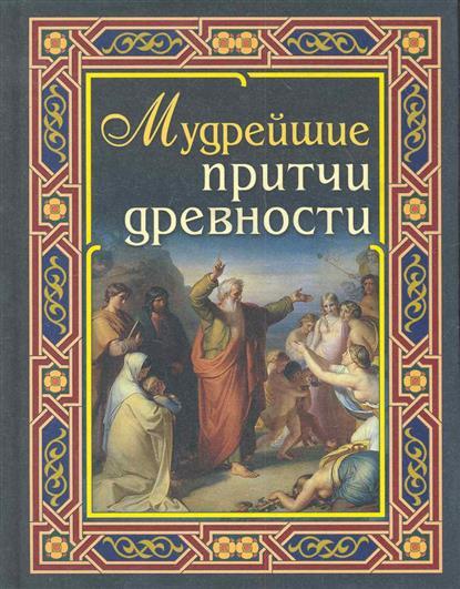Мудрейшие притчи древности