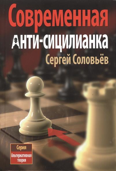 Соловьев С. Современная анти-сицилианка