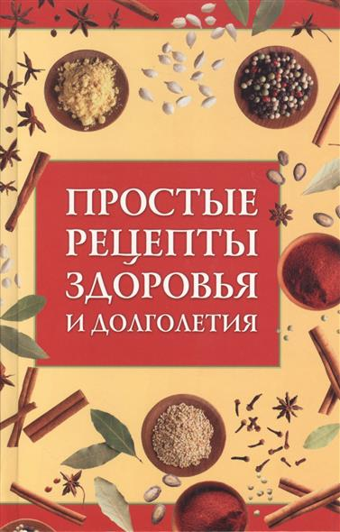 Байкулова Н. (сост.) Простые рецепты здоровья и долголетия