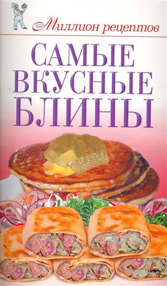 Жук С. Самые вкусные блины самые вкусные пирожки с капустой где в петербурге