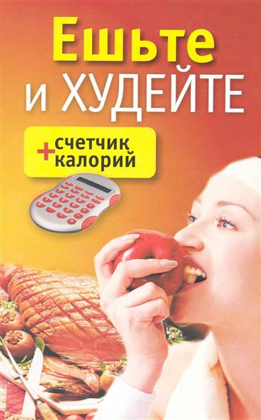 Ешьте и худейте + Счетчик калорий