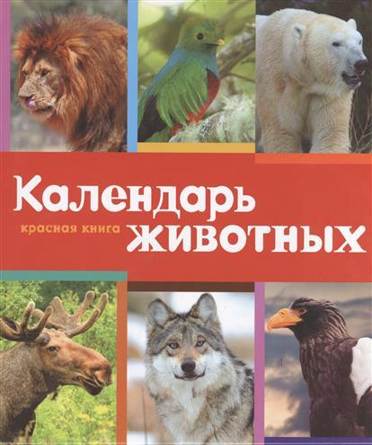 Календарь животных. Красная книга