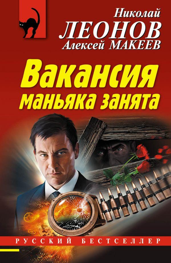 Леонов Н., Макеев А. Вакансия маньяка занята вакансия третьего мужа