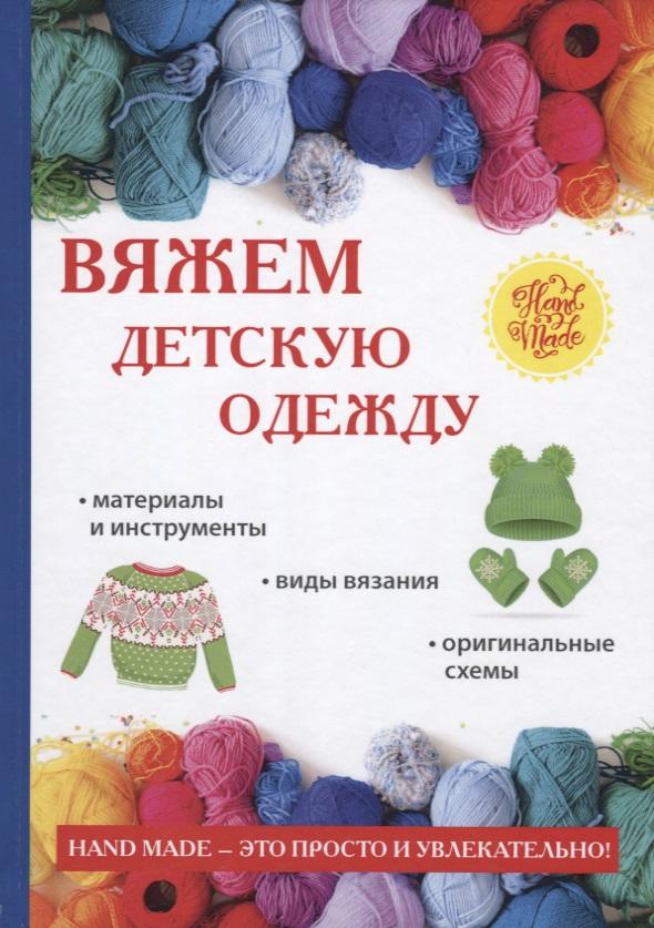 Каминская Е. Вяжем детскую одежду