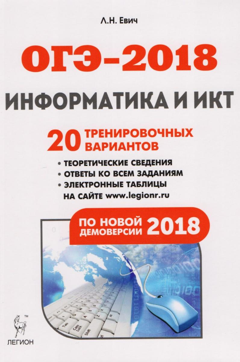 Евич Л, Информатика и ИКТ. Подготовка к ОГЭ-2018. 20 тренировочных вариантов ISBN: 9785996610167 цена