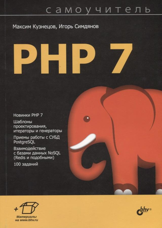 Кузнецов М., Симдянов И. Самоучитель PHP 7 кузнецов м симдянов и самоучитель php 7