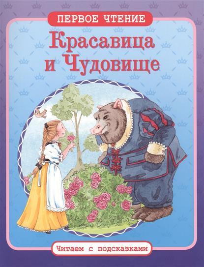 Бомон Л. Красавица и Чудовище красавица и чудовище dvd книга