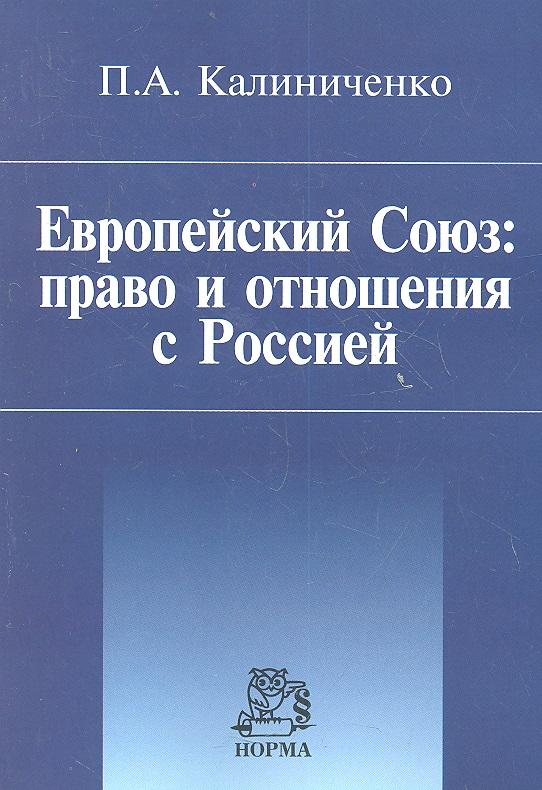 Калиниченко П. Европейский Союз: право и отношения с Россией