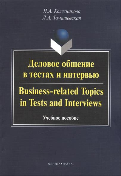 Колесникова Н., Томашевская Л. Деловое общение в тестах и интервью. Business-related Topics in Tests and Interviews. Учебное пособие hospitality business учебное пособие
