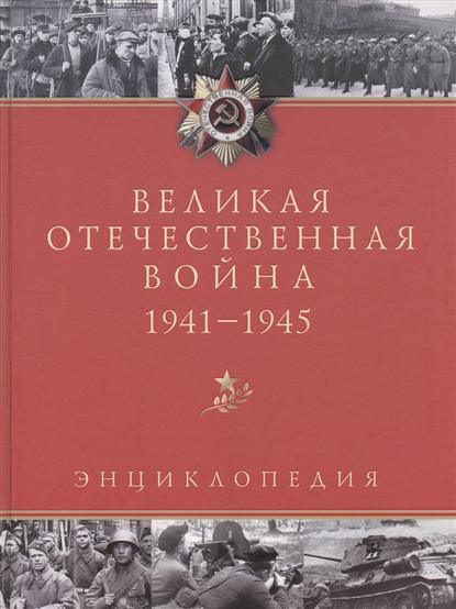 Великая Отечественная война. 1941-1945. Энциклопедия. 2-е издание, исправленное и дополненное