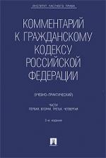 Комм. к Гражданскому кодексу РФ