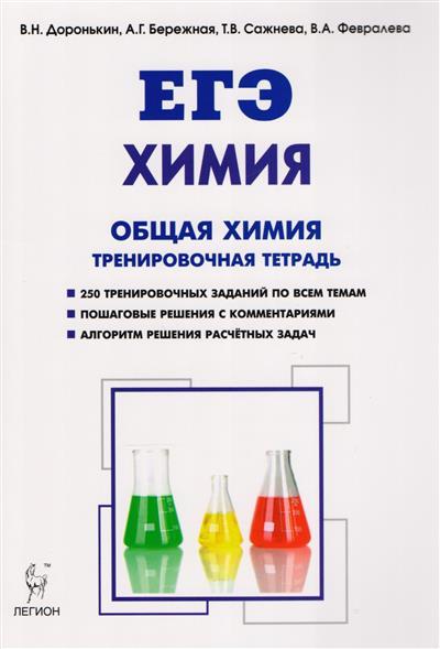 Доронькин В., Бережная А., Сажнева Т., Февралева В. Химия. ЕГЭ. Раздел