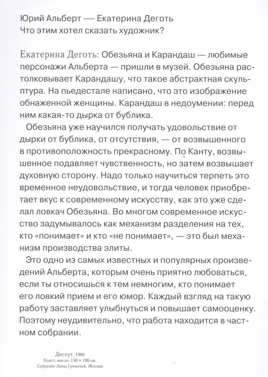 Юрий Альберт - Екатерина Деготь Что этим хотел сказать художник Альбом