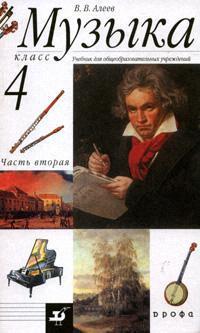 Музыка 4 кл т.2 / 2тт Учебник