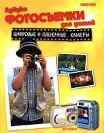 Коуп П. Азбука фотосъемки для детей