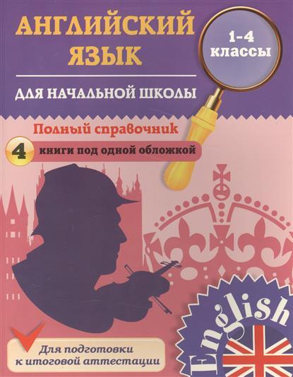 Английский язык для начальной школы. Полный справочник. 1-4 классы