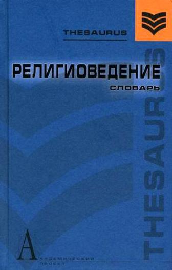 Религиоведение Словарь