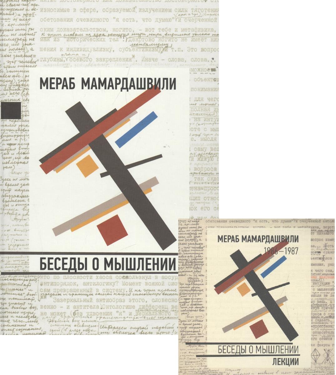 Мамардашвили М. Беседы о мышлении + CD беседы о мышлении cd