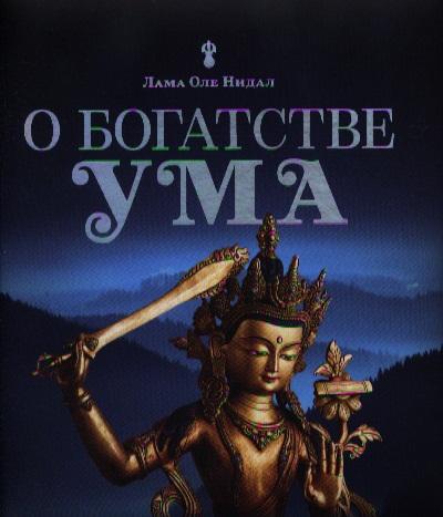 Нидал О. О богатстве ума (синяя) prizyv o pomoshhi opolcheniyu