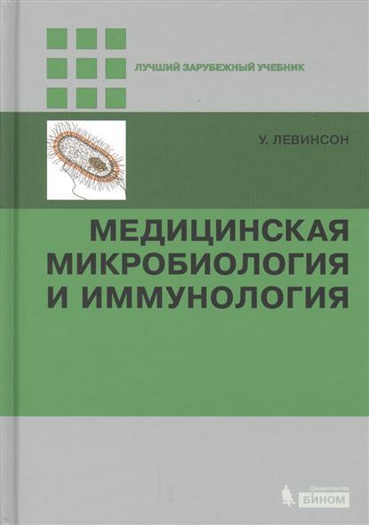 Левинсон У. Медицинская микробиология и иммунология