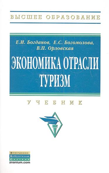 Богданов Е., Богомолова Е., Орловская В. Экономика отрасли туризм. Учебник mppt solar charge controller inverter on grid tie solar inverter 1000w dc 45 90v to ac 190 260v output