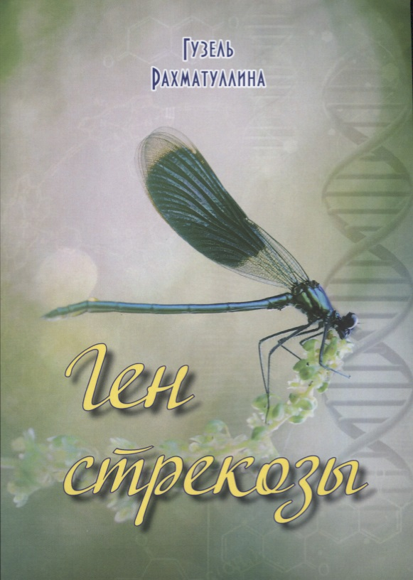 Рахматуллина Г. Ген стрекозы. Рассказы ISBN: 9785906926548 ген мозга