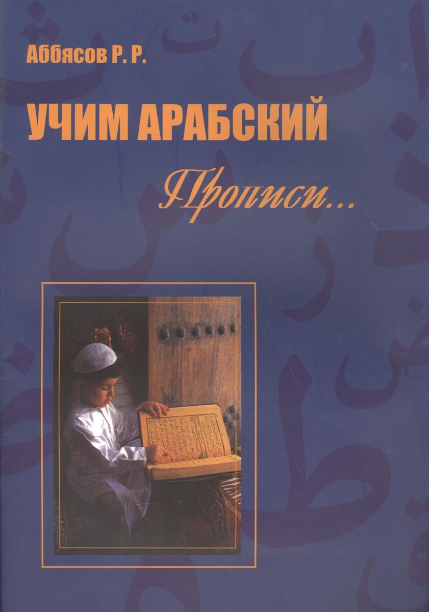 Аббясов Р. Учим арабский. Прописи