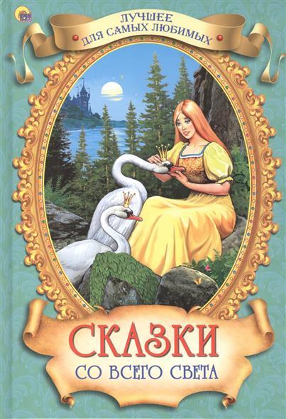 Гетцель В. (ред.) Сказки со всего света