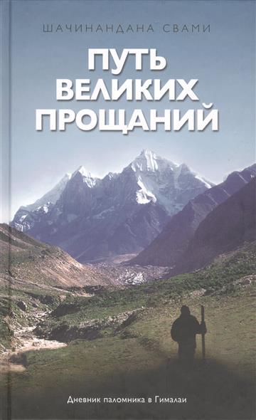 Путь великих прощаний. 2-е издание, переработанное и дополненное