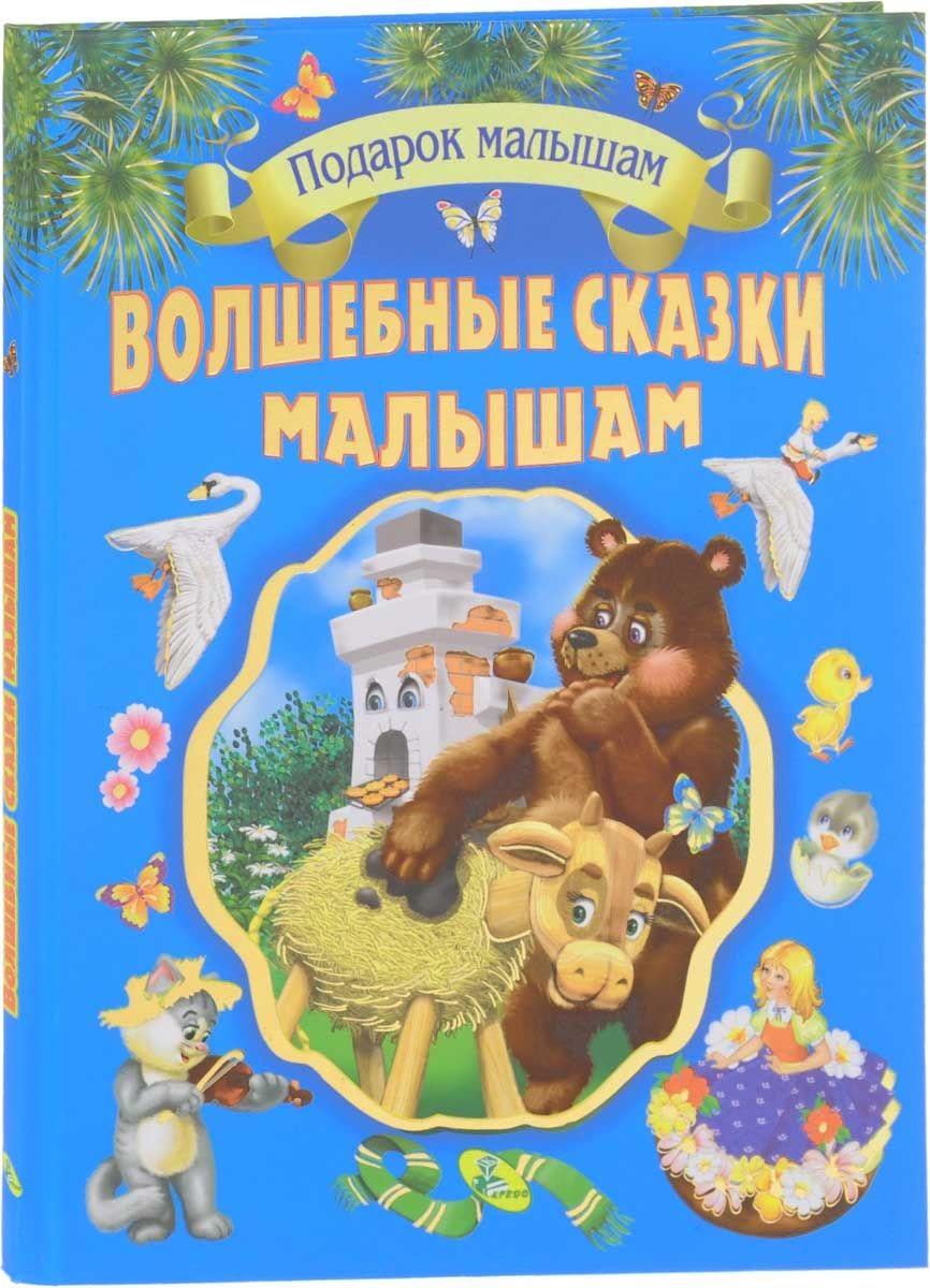 Волшебные сказки малышам волшебные сказки китая