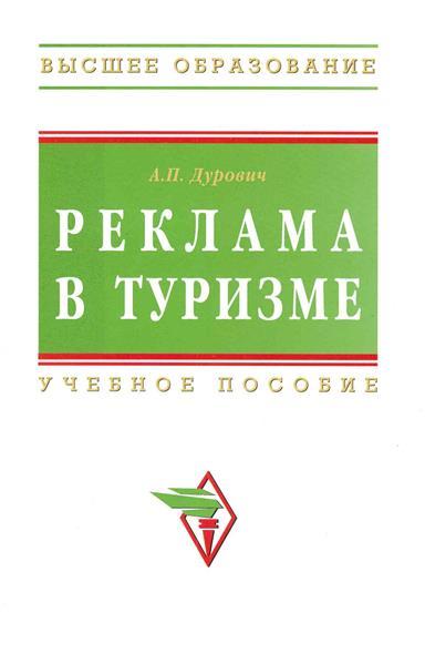 Дурович А. Реклама в туризме Учеб. пособие