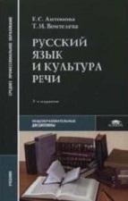 Антонова Е. Русский язык и культура речи Антонова ISBN: 9785769530418